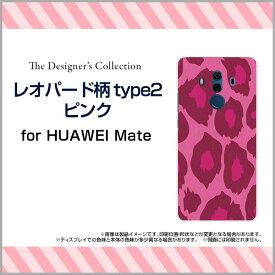 HUAWEI Mate 10 Pro [703HW]ファーウェイ メイト テン プロSoftBankオリジナル デザインスマホ カバー ケース ハード TPU ソフト ケースレオパード柄type2ピンク