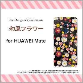HUAWEI Mate 20 ProHUAWEI Mate 10 Pro [703HW]ファーウェイハードケース/TPUソフトケース和風フラワースマホ/ケース/カバー/クリア【メール便送料無料】