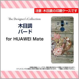 HUAWEI Mate 20 ProHUAWEI Mate 10 Pro [703HW]ファーウェイハードケース/TPUソフトケース木目調バードスマホ/ケース/カバー/クリア【メール便送料無料】