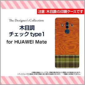 HUAWEI Mate 10 Pro [703HW]ファーウェイ メイト テン プロSoftBankオリジナル デザインスマホ カバー ケース ハード TPU ソフト ケース木目調チェックtype1