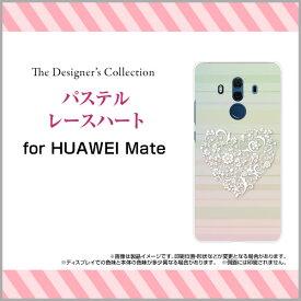 HUAWEI Mate 10 Pro [703HW]ファーウェイ メイト テン プロSoftBankオリジナル デザインスマホ カバー ケース ハード TPU ソフト ケースパステルレースハート