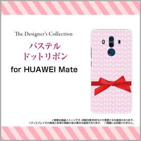 HUAWEI Mate 10 Pro [703HW]ファーウェイ メイト テン プロSoftBankオリジナル デザインスマホ カバー ケース ハード TPU ソフト ケースパステルドットリボン