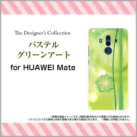 HUAWEI Mate 10 Pro [703HW]ファーウェイ メイト テン プロSoftBankオリジナル デザインスマホ カバー ケース ハード TPU ソフト ケースパステルグリーンアート
