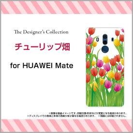 HUAWEI Mate 10 Pro [703HW]ファーウェイ メイト テン プロSoftBankオリジナル デザインスマホ カバー ケース ハード TPU ソフト ケースチューリップ畑