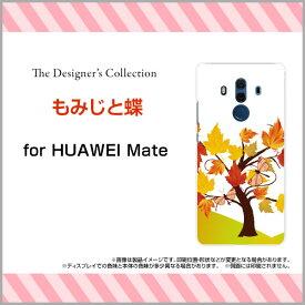 HUAWEI Mate 10 Pro [703HW]ファーウェイ メイト テン プロSoftBankオリジナル デザインスマホ カバー ケース ハード TPU ソフト ケースもみじと蝶