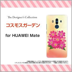 HUAWEI Mate 20 ProHUAWEI Mate 10 Pro [703HW]ファーウェイハードケース/TPUソフトケースコスモスガーデンスマホ/ケース/カバー/クリア【メール便送料無料】