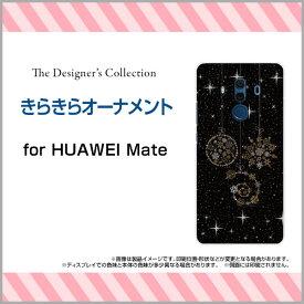 HUAWEI Mate 10 Pro [703HW]ファーウェイ メイト テン プロSoftBankオリジナル デザインスマホ カバー ケース ハード TPU ソフト ケースきらきらオーナメント