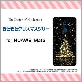 HUAWEI Mate 10 Pro [703HW]ファーウェイ メイト テン プロSoftBankオリジナル デザインスマホ カバー ケース ハード TPU ソフト ケースきらきらクリスマスツリー