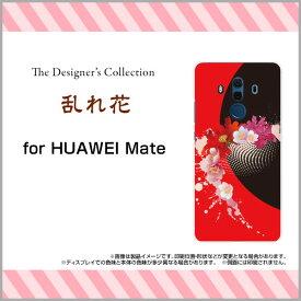 HUAWEI Mate 10 Pro [703HW]ファーウェイ メイト テン プロSoftBankオリジナル デザインスマホ カバー ケース ハード TPU ソフト ケース乱れ花