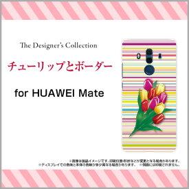 HUAWEI Mate 10 Pro [703HW]ファーウェイ メイト テン プロSoftBankオリジナル デザインスマホ カバー ケース ハード TPU ソフト ケースチューリップとボーダー