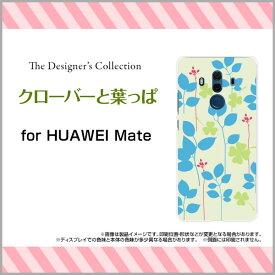 HUAWEI Mate 10 Pro [703HW]ファーウェイ メイト テン プロSoftBankオリジナル デザインスマホ カバー ケース ハード TPU ソフト ケースクローバーと葉っぱ