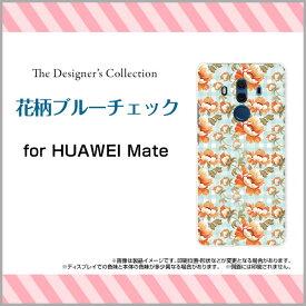 HUAWEI Mate 10 Pro [703HW]ファーウェイ メイト テン プロSoftBankオリジナル デザインスマホ カバー ケース ハード TPU ソフト ケース花柄ブルーチェック