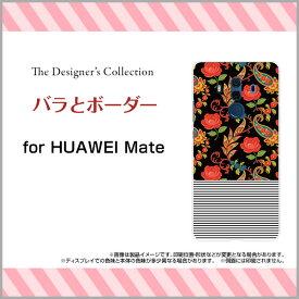 HUAWEI Mate 10 Pro [703HW]ファーウェイ メイト テン プロSoftBankオリジナル デザインスマホ カバー ケース ハード TPU ソフト ケースバラとボーダー