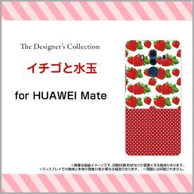 HUAWEI Mate 10 Pro [703HW]ファーウェイ メイト テン プロSoftBankオリジナル デザインスマホ カバー ケース ハード TPU ソフト ケースイチゴと水玉