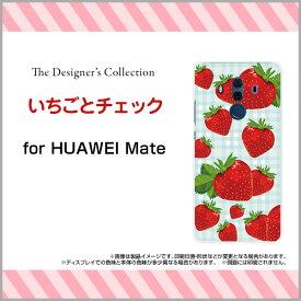 HUAWEI Mate 10 Pro [703HW]ファーウェイ メイト テン プロSoftBankオリジナル デザインスマホ カバー ケース ハード TPU ソフト ケースいちごとチェック