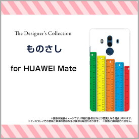 HUAWEI Mate 10 Pro [703HW]ファーウェイ メイト テン プロSoftBankオリジナル デザインスマホ カバー ケース ハード TPU ソフト ケースものさし