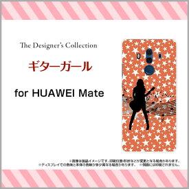 HUAWEI Mate 10 Pro [703HW]ファーウェイ メイト テン プロSoftBankオリジナル デザインスマホ カバー ケース ハード TPU ソフト ケースギターガール