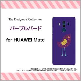 HUAWEI Mate 10 Pro [703HW]ファーウェイ メイト テン プロSoftBankオリジナル デザインスマホ カバー ケース ハード TPU ソフト ケースパープルバード