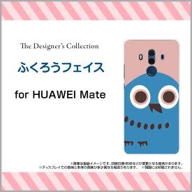 HUAWEI Mate 10 Pro [703HW]ファーウェイ メイト テン プロSoftBankオリジナル デザインスマホ カバー ケース ハード TPU ソフト ケースふくろうフェイス