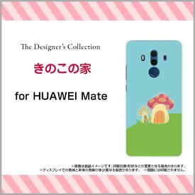 HUAWEI Mate 20 ProHUAWEI Mate 10 Pro [703HW]ファーウェイハードケース/TPUソフトケースきのこの家スマホ/ケース/カバー/クリア【メール便送料無料】