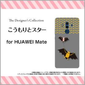 HUAWEI Mate 10 Pro [703HW]ファーウェイ メイト テン プロSoftBankオリジナル デザインスマホ カバー ケース ハード TPU ソフト ケースこうもりとスター