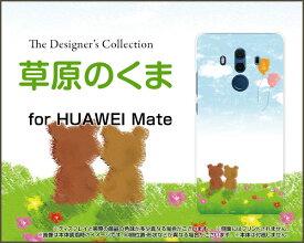 HUAWEI Mate 20 ProHUAWEI Mate 10 Pro [703HW]ファーウェイハードケース/TPUソフトケース草原のくまスマホ/ケース/カバー/クリア【メール便送料無料】