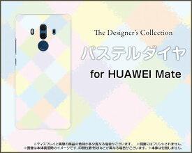 HUAWEI Mate 20 ProHUAWEI Mate 10 Pro [703HW]ファーウェイハードケース/TPUソフトケースパステルダイヤスマホ/ケース/カバー/クリア【メール便送料無料】