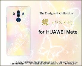 HUAWEI Mate 20 ProHUAWEI Mate 10 Pro [703HW]ファーウェイハードケース/TPUソフトケース蝶(パステル)スマホ/ケース/カバー/クリア【メール便送料無料】