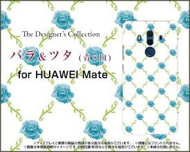 HUAWEI Mate 10 Pro [703HW]ファーウェイ メイト テン プロSoftBankオリジナル デザインスマホ カバー ケース ハード TPU ソフト ケースバラ&ツタ(青x白)