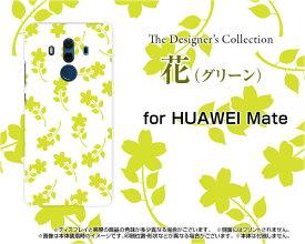 HUAWEI Mate 10 Pro [703HW]ファーウェイ メイト テン プロSoftBankオリジナル デザインスマホ カバー ケース ハード TPU ソフト ケース花(グリーン)