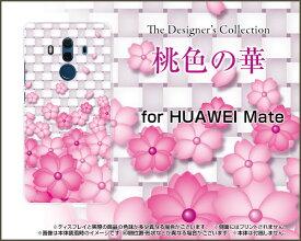 HUAWEI Mate 20 ProHUAWEI Mate 10 Pro [703HW]ファーウェイハードケース/TPUソフトケース桃色の華スマホ/ケース/カバー/クリア【メール便送料無料】
