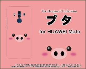HUAWEI Mate 20 ProHUAWEI Mate 10 Pro [703HW]ファーウェイハードケース/TPUソフトケースブタスマホ/ケース/カバー/クリア【定形・定形外郵便送料無料】