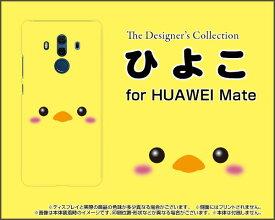 HUAWEI Mate 10 Pro [703HW]ファーウェイ メイト テン プロSoftBankオリジナル デザインスマホ カバー ケース ハード TPU ソフト ケースひよこ