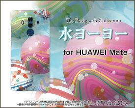 HUAWEI Mate 10 Pro [703HW]ファーウェイ メイト テン プロSoftBankオリジナル デザインスマホ カバー ケース ハード TPU ソフト ケース水ヨーヨー