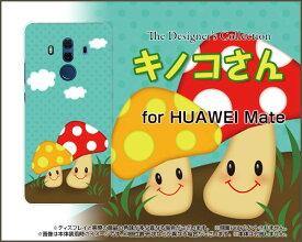 HUAWEI Mate 10 Pro [703HW]ファーウェイ メイト テン プロSoftBankオリジナル デザインスマホ カバー ケース ハード TPU ソフト ケースキノコさん