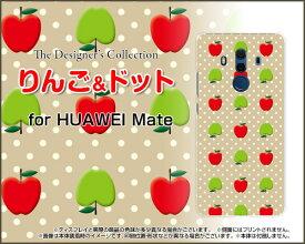 HUAWEI Mate 10 Pro [703HW]ファーウェイ メイト テン プロSoftBankオリジナル デザインスマホ カバー ケース ハード TPU ソフト ケースりんご&ドット