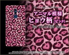 HUAWEI Mate 10 Pro [703HW]ファーウェイ メイト テン プロSoftBankオリジナル デザインスマホ カバー ケース ハード TPU ソフト ケースヒョウ柄 (ピンク)
