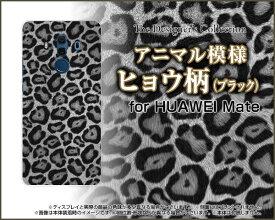 HUAWEI Mate 10 Pro [703HW]ファーウェイ メイト テン プロSoftBankオリジナル デザインスマホ カバー ケース ハード TPU ソフト ケースヒョウ柄 (ブラック)