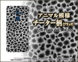 HUAWEI Mate 10 Pro [703HW]ファーウェイ メイト テン プロSoftBankオリジナル デザインスマホ カバー ケース ハード TPU ソフト ケースチーター柄 (ブラック)