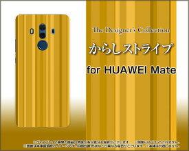 HUAWEI Mate 10 Pro [703HW]ファーウェイ メイト テン プロSoftBankオリジナル デザインスマホ カバー ケース ハード TPU ソフト ケースからしストライプ