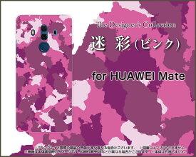 HUAWEI Mate 10 Pro [703HW]ファーウェイ メイト テン プロSoftBankオリジナル デザインスマホ カバー ケース ハード TPU ソフト ケース迷彩 (ピンク)