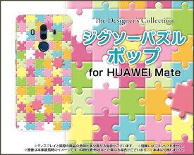 HUAWEI Mate 10 Pro [703HW]ファーウェイ メイト テン プロSoftBankオリジナル デザインスマホ カバー ケース ハード TPU ソフト ケースジグソーパズル ポップ