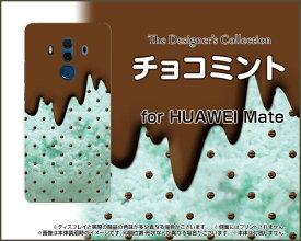 HUAWEI Mate 10 Pro [703HW]ファーウェイ メイト テン プロSoftBankオリジナル デザインスマホ カバー ケース ハード TPU ソフト ケースチョコミント