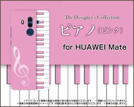HUAWEI Mate 10 Pro [703HW]ファーウェイ メイト テン プロSoftBankオリジナル デザインスマホ カバー ケース ハード TPU ソフト ケースピアノ(ピンク)