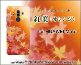 HUAWEI Mate 10 Pro [703HW]ファーウェイ メイト テン プロSoftBankオリジナル デザインスマホ カバー ケース ハード TPU ソフト ケース紅葉(オレンジ)
