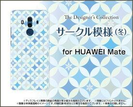 HUAWEI Mate 10 Pro [703HW]ファーウェイ メイト テン プロSoftBankオリジナル デザインスマホ カバー ケース ハード TPU ソフト ケースサークル模様(冬)
