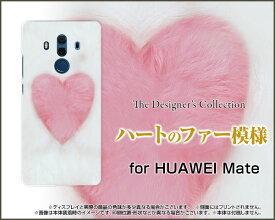 HUAWEI Mate 10 Pro [703HW]ファーウェイ メイト テン プロSoftBankオリジナル デザインスマホ カバー ケース ハード TPU ソフト ケースハートのファー模様