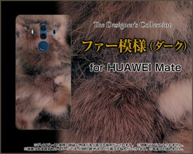HUAWEI Mate 10 Pro [703HW]ファーウェイ メイト テン プロSoftBankオリジナル デザインスマホ カバー ケース ハード TPU ソフト ケースファー模様(ダーク)