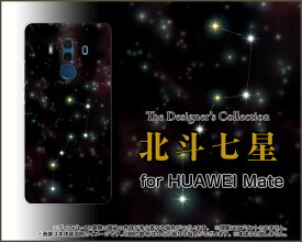 HUAWEI Mate 10 Pro [703HW]ファーウェイ メイト テン プロSoftBankオリジナル デザインスマホ カバー ケース ハード TPU ソフト ケース北斗七星