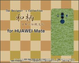 HUAWEI Mate 10 Pro [703HW]ファーウェイ メイト テン プロSoftBankオリジナル デザインスマホ カバー ケース ハード TPU ソフト ケース和柄(其の壱) type001